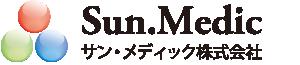 サン・メディック株式会社